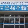 合格不動産 (宮崎市)