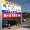 よっちゃん広場(山崎街道・塩路)