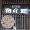村所驛の物産館            (西米良村)