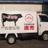 竹の谷和牛 いぶさなの販売車  (川南町)