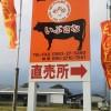 竹の谷和牛 いぶさな直売所(川南町)