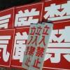 吉川建設の注意喚起プレート(日向市)