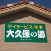 大久保の郷(川南町)