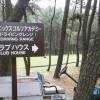 トム・ワトソンゴルフコースの道標サイン