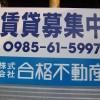 合格不動産の賃貸募集サイン(宮崎市)