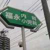 福永内科・小児科(宮崎市)