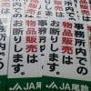 JA尾鈴お断りプレート(川南町)