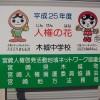 人権の花(木城町)
