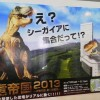 恐竜帝国2013 (シーガイア)