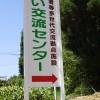 ふれあい交流センター(高鍋町)