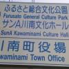 道路標識サイン(川南町)