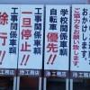 工事用補助サイン(都農町)