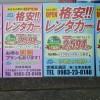 イツモレンタカー(高鍋町)