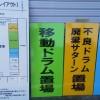 工場内MAP(農協果汁)