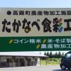 たかなべ食彩工房2(高鍋町)