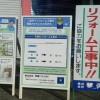 リフォーム用サイン(高鍋町)