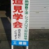 見学会案内サイン(工 建設)