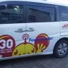 オフィシャルカー(JOY FM)