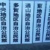 自治公民館サイン(川南町)