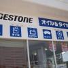 林田石油1(川南町)