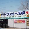 林田石油3(川南町)