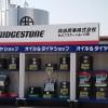 林田石油2(川南町)