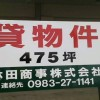 林田石油の貸物件(川南町)