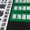 東海運輸(川南町)