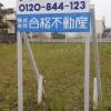 売物件(高鍋町)