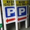 地域のサイン類(川南・高鍋町)