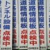 工事用サイン(高鍋町)