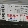 工場内サイン類(木城町)