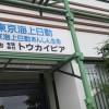 トーカイピア(宮崎市)