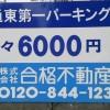 不動産サイン(宮崎市)