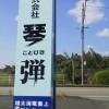 (株)琴弾建植サイン(高鍋町)