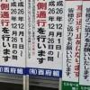 工事予告サイン(川南町)
