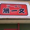 ラーメン無一文(高鍋町)