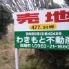 わきもと不動産・売地サイン(高鍋町)