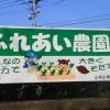 ふれあい農園(川南町)