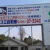 町内広告掲示板2(川南町)