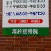 尾鈴接骨院(川南町)