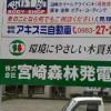 町内広告掲示板3(川南町)
