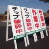 チップ工場サイン(川南町)