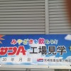 工場見学記念サイン(川南町)