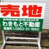 売地スタンドサイン(わきもと不動産)