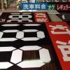 GSマグネット標示サイン(都農町)