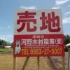 売地案内サイン(川南町)