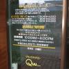 Quu・・・Newメニュー(西都市)