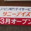 サニーデイズ予告看板(川南町)