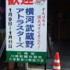 歓迎用サイン(川南町)